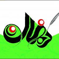 تایپوگرافی اسماالحسنی