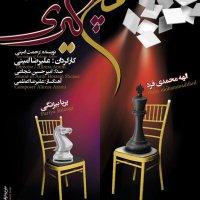 پوستر برتر سیزدهمین همایش نمایش استان تهران