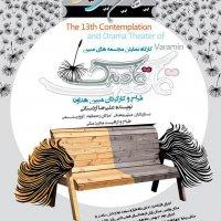 برگزیده پوستر قاصدکها در سیزدهمین همایش نمایش استان تهران