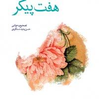 جلد کتاب 3