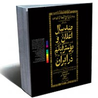 کتاب صد سال اعلان و پوستر فیلم در ایران