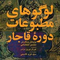 لوگوهای مطبوعات دوره قاجار