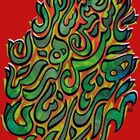 بزرگداشت 60 سالگی هنرستان هنرهای زیبای تهران