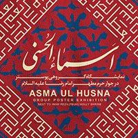 نمایشگاه گروهی پوستر اسماء الحسنی