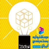 نخستین جشنواره بین المللی بسته بندی ایران