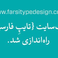 وب سایت «تایپ فارسی»