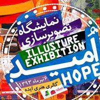 تمدید حضور در نمایشگاه تصویرسازی امید