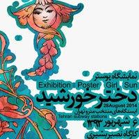 نمایشگاه پوستر با عنوان «دختر خورشید»