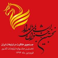 فراخوان نخستین جشنواره اسبهای بالدار