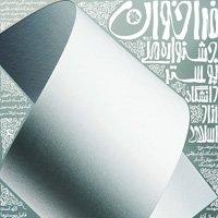 فراخوان جشنواره ملی طراحی پوستر دانشگاه آزاد اسلامی