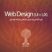 دوره طراحی وب UI و UX