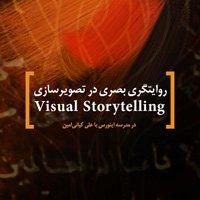 دوره روایتگری بصری در تصویرسازی