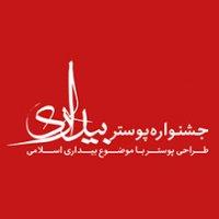 فراخوان جشنواره ملی پوستر بیداری