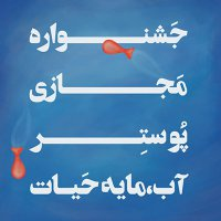 فراخوان اولین جشنواره مجازی پوستر آب