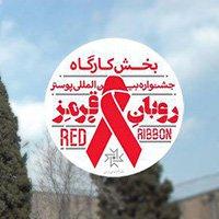 پذیرفته شدگان بخش ورکشاپ جشنواره بین المللی پوستر روبان قرمز