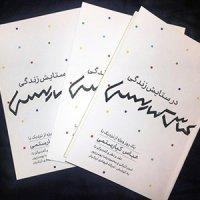 مراسم نکوداشت عباس کیارستمی